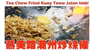 Download Malaysia street food Teo Chew Fried Kuey Teow Jalan Imbi Kuala Lumpur 马来西亚美食。吉隆坡燕美路美食潮州炒粿條 Video