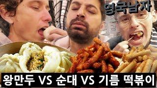 Download 전통 시장음식 왕중왕전: 외국인 입맛에 제일 잘 맞는 통인시장 음식은? Video