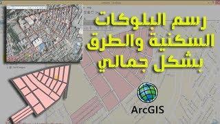 Download طريقة مبسطة لرسم البلوكات السكنية والطرق بشكل جمالي منظم (Map Sector Arc Map) Video