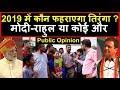 Download 2019 में कौन फहराएगा तिरंगा Modi Rahul या कोई और | Public Opinion | Headlines India Video