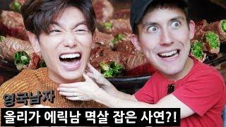 Download Ep.1: 에릭남을 처음으로 당황시킨 한국 방문 외국인!?! (영국남자 대환장 시리즈 시작~😬) Video