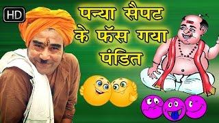Download पन्या सेपट के फंस गया पंडित || Panya Sepat Ke Fas Gaya Pandit || Hit Comedy Natak Video