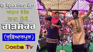 Download Live Atma Budhewal And Aman Rozi Shri Karishan Leela Mela Garhshanker ( Hosiharpur ) Video