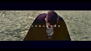 Download 我們都不是無辜的 (Trailer 2) Aug 2015 Video