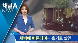 Download 새벽에 떠든다며…아파트 이웃 흉기 살인 Video