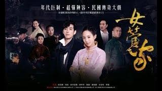 Download 《女管家》 第一集 (張鈞甯、劉歡、端木崇慧、郭冬冬等主演) Video