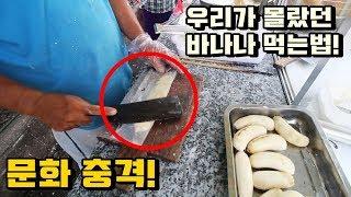 Download 우리가 몰랐던 충격적인 바나나 먹는법! Video