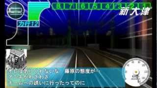 Download 電車でD クライマックスステージ 藤原拓海vs須藤京一 Video