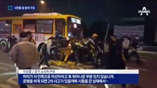 Download 버스 깔린 20대…시민들 힘 합쳐 구조 Video