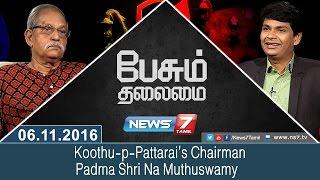 Download Paesum Thalaimai - Koothu-p-Pattarai's Chairman Padma Shri Na Muthuswamy  News7 Tamil Video