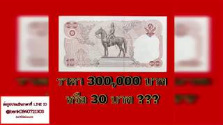 Download แบงค์10บาท ร.9... ขายได้300,000บาท จริงหรือไม่ เราไปดูคำตอบกันครับ Video
