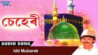 Download Eid Mubarak - Seheri || Jaari Geet - Zikir || Latest Assamese Song 2017 Video