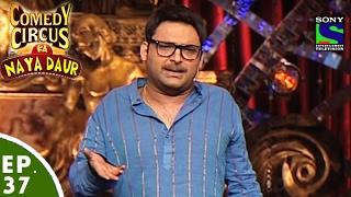 Download Comedy Circus Ka Naya Daur - Ep 37 - Kapil Sharma As An Old Man Video