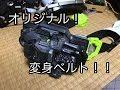 Download [やっつけ仕事]オリジナル変身ベルト作ったwww 改造 仮面ライダーエグゼイド Video
