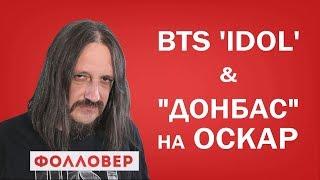 Download Фильм ″Донбасс″ на Оскар и успех клипа корейской группы BTS. Николай Милиневский. Фолловер Video