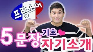 Download 기초 프랑스어 자기소개 5문장으로 ![빠리지앵 아티] Video