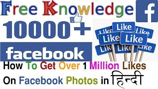 Download How To Get Over 1 Million Likes On Facebook Photos 100000% work in hindi/urdu Video
