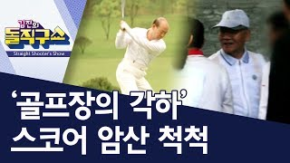 Download '골프장의 각하' 스코어 암산 척척   김진의 돌직구쇼 Video