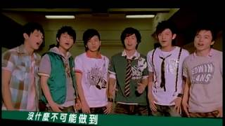 Download Lollipop棒棒堂 - 夢想號 (官方完整版MV) Video