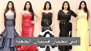 Download أمي تختار فستان حفلة العشرة مليون Video