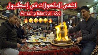 Download اروع المأكولات والمطاعم في اسطنبول (الجوعان لايدخل)   Amazing Istanbul Food Video