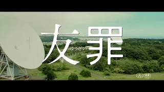 Download 『友罪』特報映像 Video