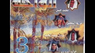 Download الواحة - ملحمة ليبية - الجزء الثالث Video