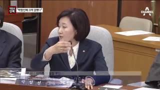"Download [채널A단독]김기춘 ""청문회에서 크게 당했다"" Video"
