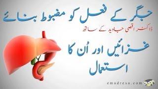 Yarkan ka ilaj in urdu | hindi - hepatitis treatment - liver disease