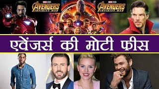 Download Avengers Infinity War: Know each Actor's SALARY For this film | FilmiBeat Video