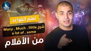 Download شرح Many , Much , little , a lot of , some في اللغه الانجليزيه : قواعد اللغة الانجليزية كاملة 10 Video
