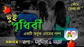 Download Dui Prithibi | A Social Love Story | Romantic Part | Voice : Madhumuta & HD Samraat | Love Express Video
