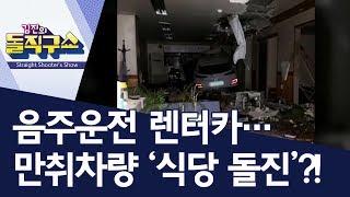Download 음주운전 렌터카…만취차량 '식당 돌진'?!   김진의 돌직구쇼 Video