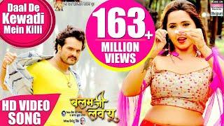 Download Daal De Kewadi Mein Killi | Khesari Lal Yadav, Kajal Raghwani ,Priyanka Singh | HD VIDEO 2019 Video