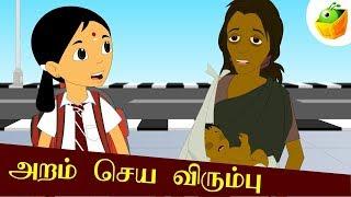 Download Aram Seiya Verumbu | அறம் செய விரும்பு | Avvaiyar Aathichudi Kathaigal For Kids Video