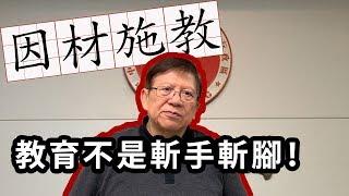 Download 教育不應該是斬手斬腳!填鴨教育害人不淺!〈蕭若元:書房閒話〉2019-03-24 Video