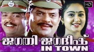 Download Jagathi Jagadeesh In Town Malayalam Full Movie High Quality Video