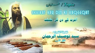Download Akhirat kay Din Ki Haqeeqat By Sheikh Syed Tauseef Ur Rehman Video