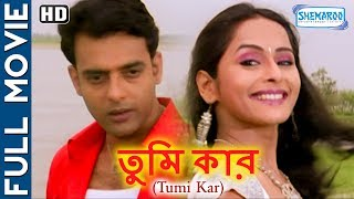 Download Tumi Kar {HD} - Superhit Bengali Movie - Amitabha - Rimjhim - Arjun Video