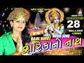 Download Rajal Barot | DWARIKA NO NATH | દ્વારિકા નો નાથ | Audio Song 2018 | STUDIO SARASWATI JUNAGADH Video