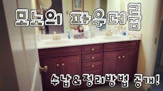 Download [설명/투어] 별거없는 파우더룸 공개 (화장품 정리&수납 방법) Video