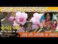 Download Pahadi Video   'फूल देई..छम्मा देई' श्री मदन सिंह फर्त्याल जी की कविता   Phooldeyi Festival Video