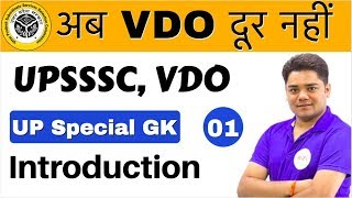 Download UP Special General Knowledge for VDO, UPSSSC by Sandeep Sir | Day 01 | Introduction Video