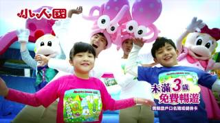 Download 小人國全新超好玩「海世界」氣墊樂園 Video