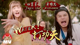 Download Water! 打功夫! - Namewee 黃明志 + Joyce Chu 四葉草@Red People (劍俠情緣手遊主題曲) Video
