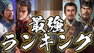 Download 三国志 最強武将ランキング 三国志14 Video
