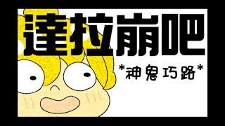 Download 【動畫】達拉崩吧 / 龘䶛䨻䆉 (ft. 神鬼巧路) - BOB製作的動畫 Video