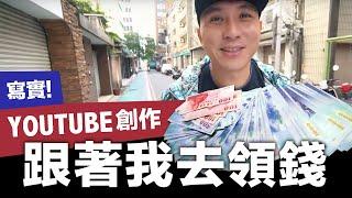 Download 領錢啦!Youtuber賺錢實錄!前往西聯匯款領錢給你看!「創作者小教室」 「Men's Game玩物誌」 Video