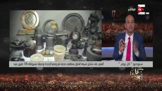 Download كل يوم - عمرو اديب - الأربعاء 26 يوليو 2017 - الحلقة الكاملة Video