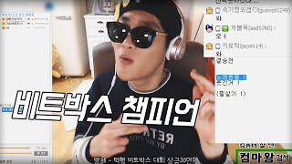 Download 턱형 비트박스대회 결승전 (숨은 실력자 비트박스 챔피언들 등장) Video